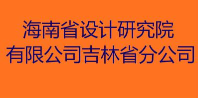 海南省设计研究院有限公司吉林省分公司
