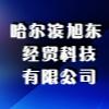 哈尔滨旭东经贸科技有限公司