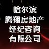 哈尔滨腾翔房地产经纪咨询有限公司
