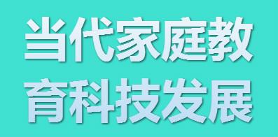 吉林省当代家庭教育科技发展有限公司