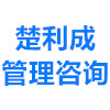 楚利成管理咨询(湖北)有限公司
