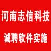 河南志信科技有限公司