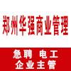 郑州华强商业管理有限公司