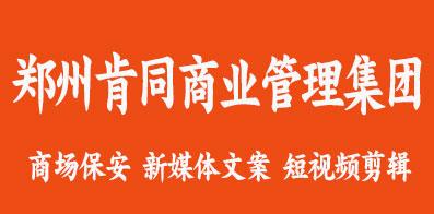 郑州肯同商业管理集团有限公司