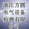 浙江方圆电气设备检测有限公司