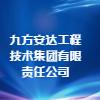 九方安达工程技术集团有限责任公司