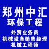 郑州中汇环保工程有限公司