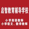 郑州市中原区启智教育辅导学校