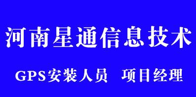 河南星通信息技术有限公司