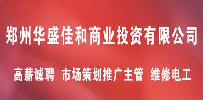 郑州华盛佳和商业投资有限公司