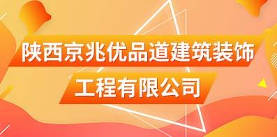 陕西京兆优品道建筑装饰工程有限公司