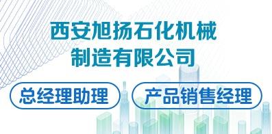 西安旭扬石化机械制造有限公司