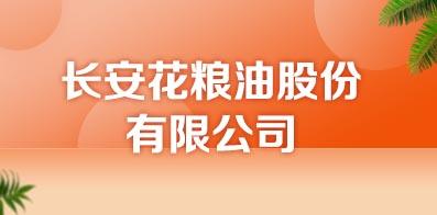 长安花粮油股份有限公司