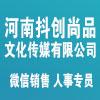 河南抖创尚品文化传媒有限公司