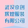 武汉京创辉煌服装有限公司