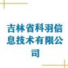 吉林省科羽信息技术有限公司