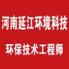 河南延江环境科技有限公司