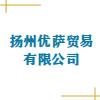 扬州优萨贸易有限公司