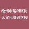 沧州市运河区树人文化培训学校