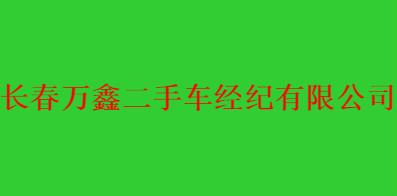 长春万鑫二手车经纪有限公司