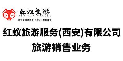 红蚁旅游服务(西安)有限公司