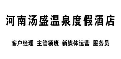 河南汤盛温泉度假酒店有限公司