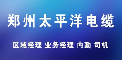 郑州太平洋电缆有限公司
