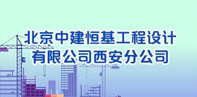 北京中建恒基工程设计有限公司西安分公司