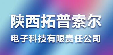陕西拓普索尔电子科技有限责任公司