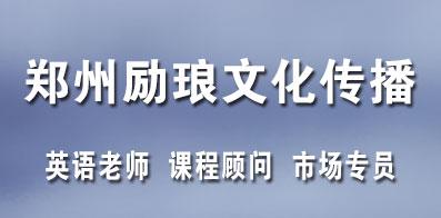 郑州励琅文化传播有限公司