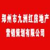 郑州市九洲红房地产营销策划有限公司