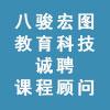 广州市八骏宏图教育科技有限公司