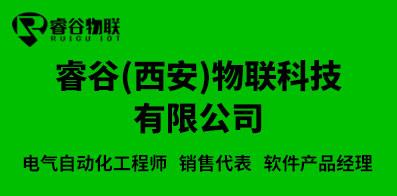 睿谷(西安)物联科技有限公司