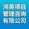 鸿英项目管理咨询有限公司