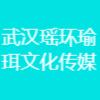 武汉瑶环瑜珥文化传媒有限公司