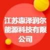 江苏惠泽润尔能源科技有限公司