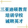 三亚迪硕教育培训学校有限公司