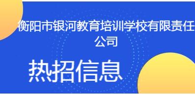衡阳市银河教育培训学校有限责任公司