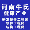 河南牛氏健康产业有限公司