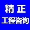 吉林精正工程咨询有限公司