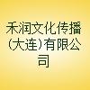 禾润文化传播(大连)有限公司