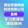西安君源网络科技有限公司