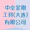 中京金刚工具(大连)有限公司
