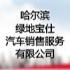 哈尔滨绿地宝仕汽车销售服务有限公司