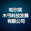 哈尔滨木弓科技发展有限公司