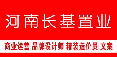 河南长基置业有限公司