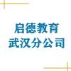 广东启德教育服务有限公司武汉分公司