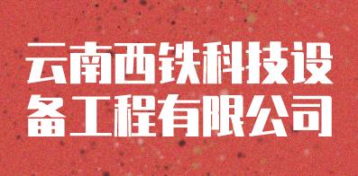 云南西铁科技设备工程有限公司