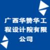 广西华赞华工程设计院有限公司