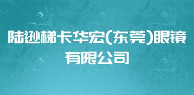 陆逊梯卡华宏(东莞)眼镜有限公司
